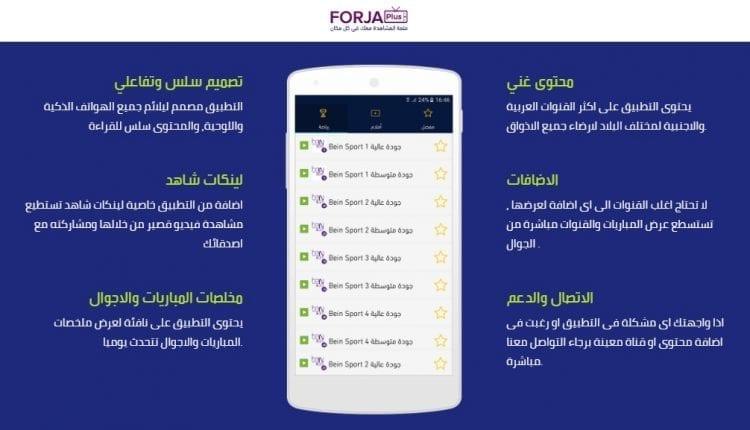 شاهد اكثر من 12000 قناة لمختلف البلاد بأكثر من جودة عبر التحديث الجديد لتطبيق Forja Plus