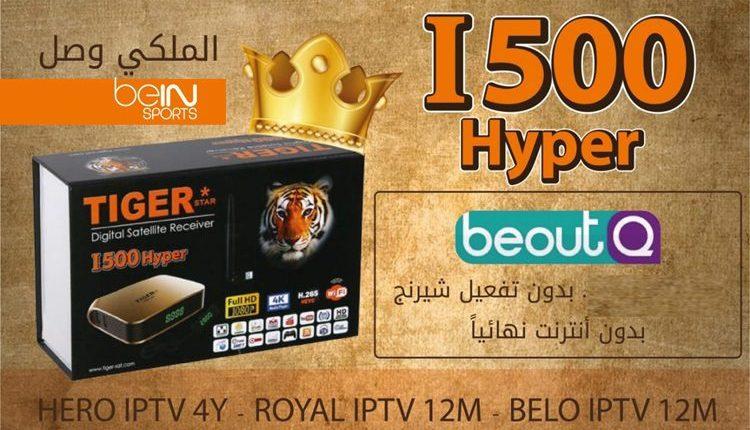 رسيفر تايجر الجديد TIGER i500 HYBER الجهاز الأول في عالم الـ