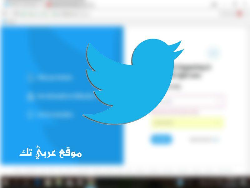 تحميل برنامج تويتر عربي للكمبيوتر مجانا 2020 عربي تك