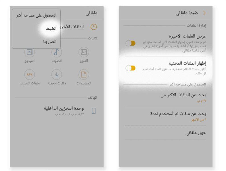 الطريقة الثانية لحفظ حالات WhatsApp