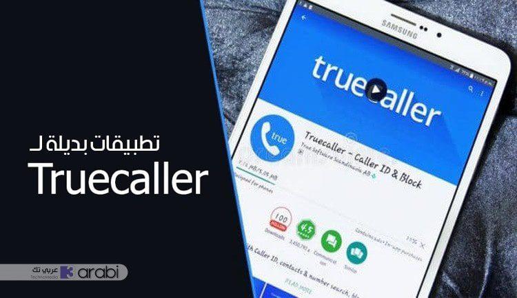 أبرز 5 تطبيقات بديلة لتطبيق Truecaller