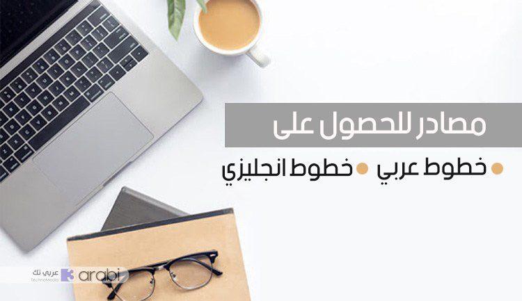 أفضل المواقع لتحميل الخطوط العربية والإنجليزية