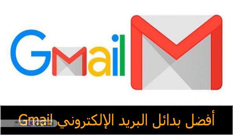 افضل تطبيقات بديلة لتطبيق البريد الإلكتروني Gmail لعام 2020