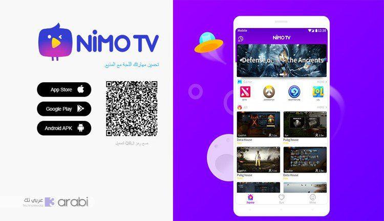 تطبيق Nimo Tv لربح المال مقابل لعب الألعاب