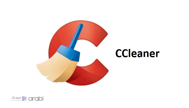 تحميل برنامج ccleaner 5 2020 تسريع وتنظيف جهاز الكمبيوتر CCleaner5