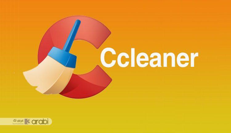 أبرز البرامج البديلة لبرنامج Ccleaner