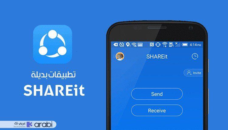 أفضل التطبيقات البديلة لتطبيق Shareit