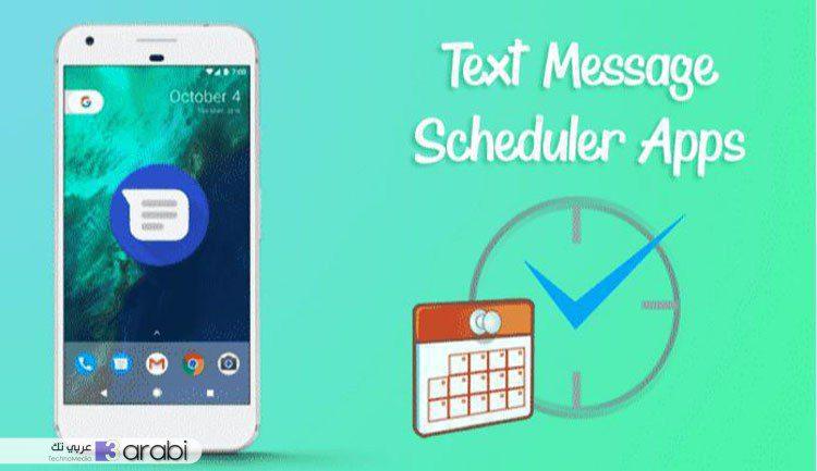أفضل التطبيقات لجدولة إرسال الرسائل النصية للأندرويد