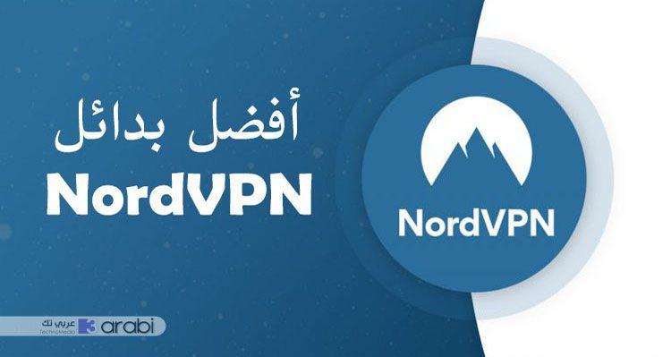 أفضل 5 بدائل لبرنامج nordvpn