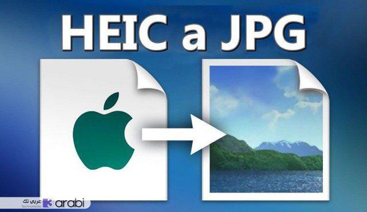 أفضل 5 طرق لتحويل الملفات من صيغة HEIC إلى صيغة JPG في ويندوز 10