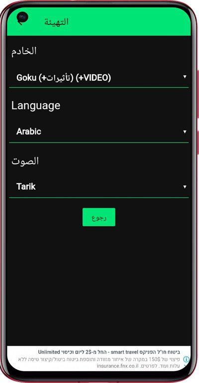 اعدادات تطبيق Narrators Voice