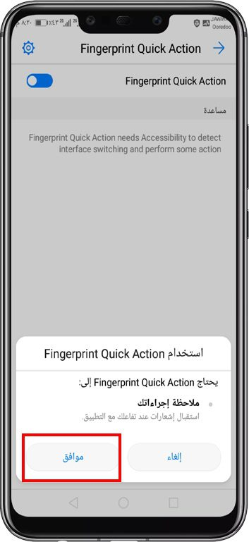 اغلاق الشاشة ببصمة الأصبع 4