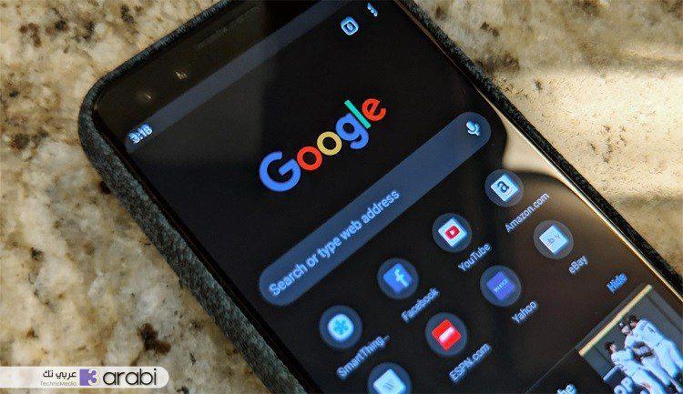 الطريقة الصحيحة لتفعيل الوضع المظلم في متصفح جوجل كروم