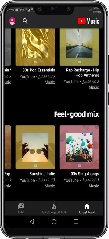 الواجهة الرئيسية لتطبيق يوتيوب للموسيقى