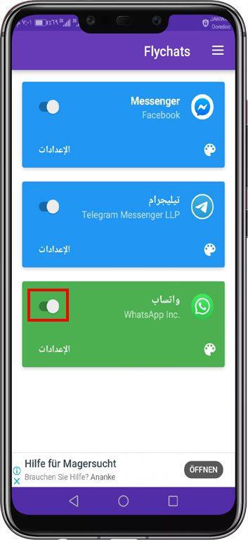 الواجهة الرئيسية لتطبيق flychat 3