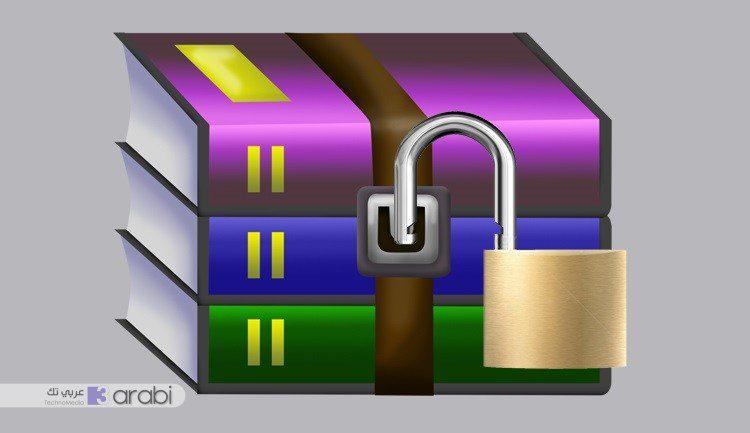 برنامج لفك ضغط الملفات المضغوطة RaR المحمية بكلمة مرور