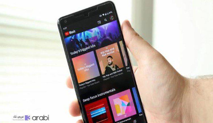 بهذه الطريقة يمكنك تشغيل ملفات الموسيقى في الهاتف عبر YouTube Music