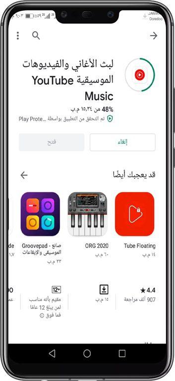 تثبيت تطبيق يوتيوب للموسيقى