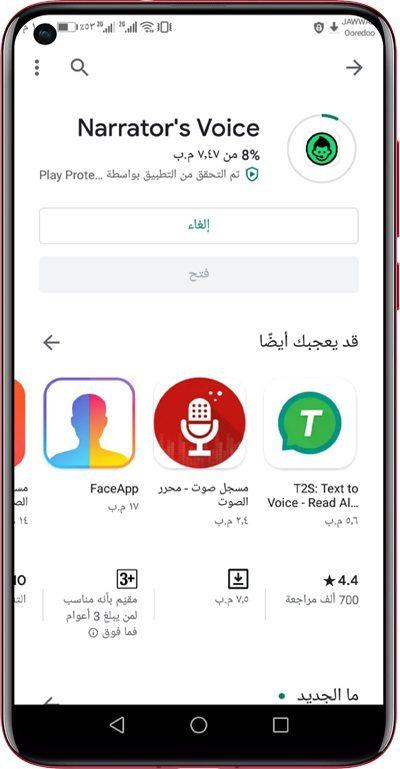 تحميل تطبيق Narrators Voice