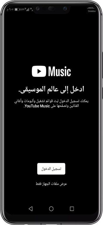تسجيل الدخول الى تطبيق يوتيوب للموسيقى