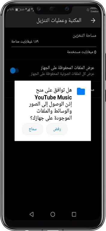 تشغيل ملفات الموسيقى في تطبيق موسيقى لليوتيوب 2