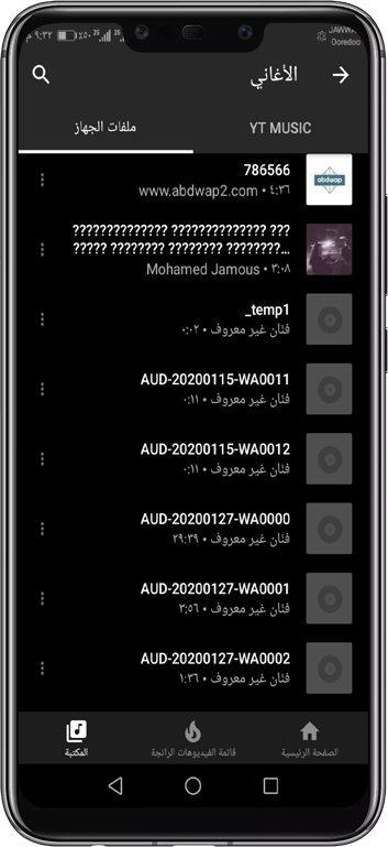 تشغيل ملفات الموسيقى في تطبيق موسيقى لليوتيوب 3