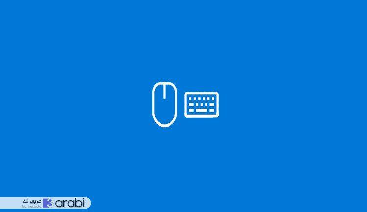 تعرف على كيفية تبديل أزرار الفأرة في ويندوز 10