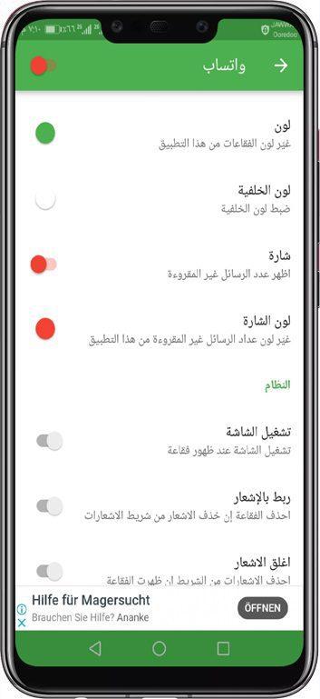 صفحة الاعدادات في تطبيق flychat 5