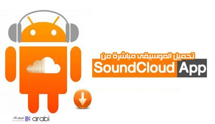 طريقة تحميل أي مقطع صوتي من تطبيق Souncloud