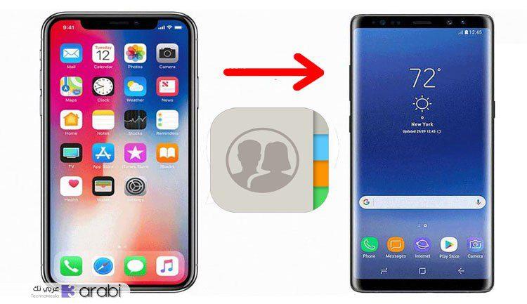 طريقة نقل جهات الاتصال من هاتف الآيفون الى هاتف الأندرويد