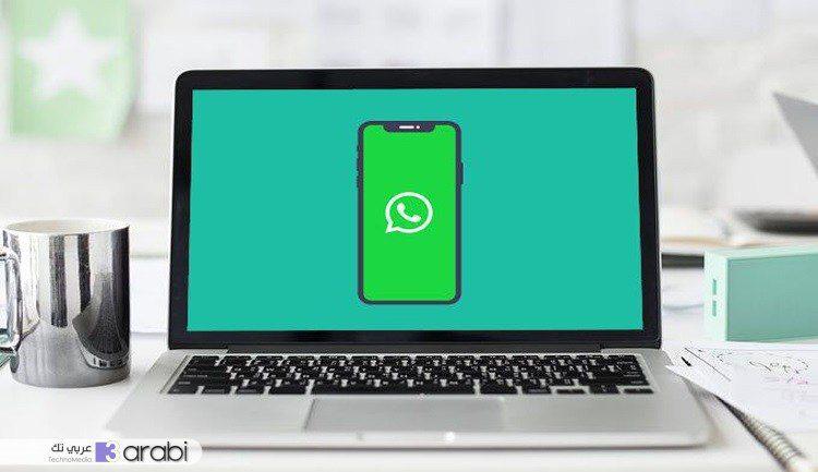 كيفية اجراء واستقبال المكالمات من تطبيق الواتس آب عن طريق الحاسوب
