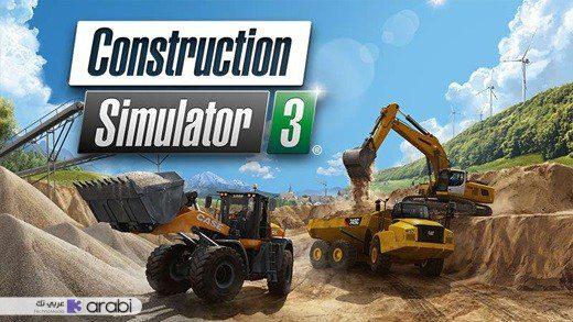 لعبة Construction Simulator 3