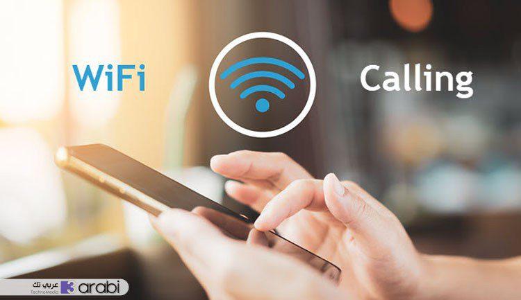 هذا كل ما تريد معرفته عن المكالمات عبر الواي فاي وكيفية تفعيله في اجهزة الآيفون والأندرويد