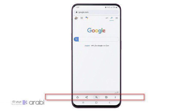 طريقة نقل قائمة جوجل كروم من الأعلى الى الأسفل