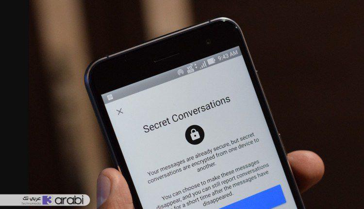 كيفية انشاء محادثة سرية في تطبيق مسنجر فيس بوك يتم تدمير الرسائل تلقائياً