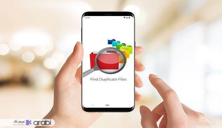 4 تطبيقات أندرويد لحذف الملفات المكررة في الهاتف