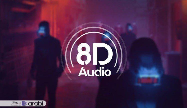 أفضل التطبيقات للاستماع للموسيقى بصيغة 8D في هاتف الأندرويد والحصول على تجربة رائعة