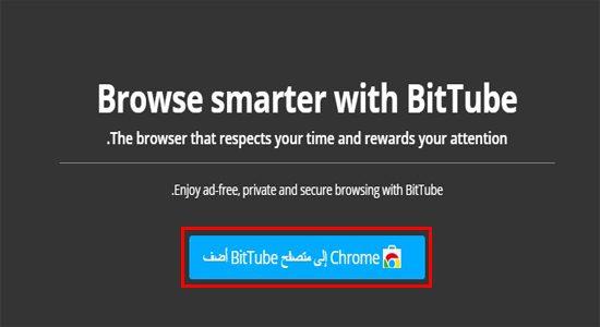 اضافة BitTube 1