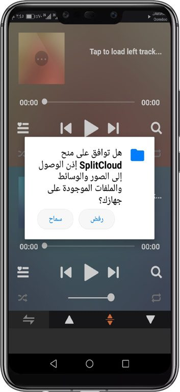 السماح للصلاحيات في تطبيق SplitCloud