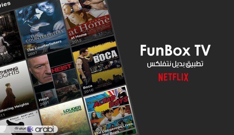 تطبيق مميز جداً بديل لتطبيق نتفلكس Netflix لمشاهدة الأفلام والبرامج بدون أي اشتراك
