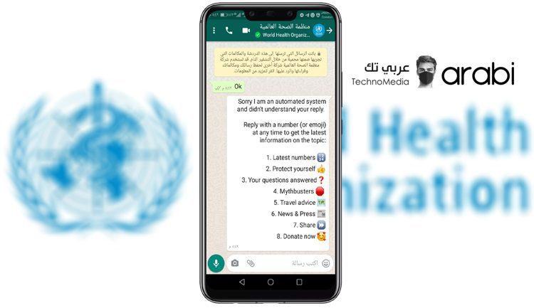 بوت جديد من منظمة الصحة العالمية عبر واتس آب يقدم كافة احصائيات ومعلومات فيروس كورونا