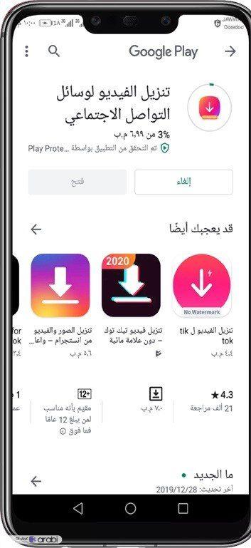 تحميل فيديوهات تطبيق تيك توك بدون علامة مائية 1