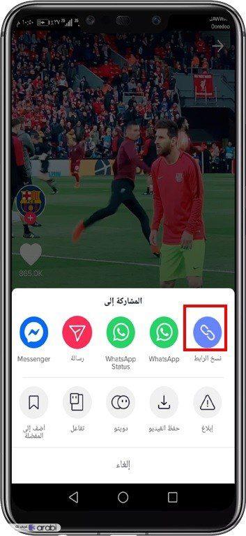 تحميل فيديوهات تطبيق تيك توك بدون علامة مائية 2