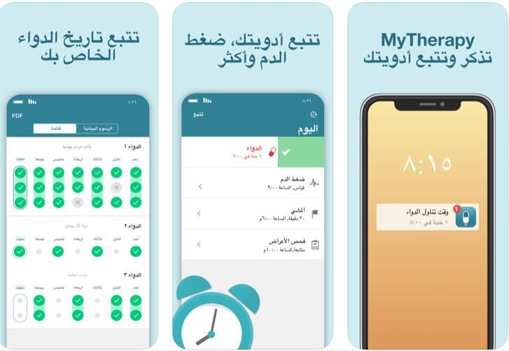 تطبيق MyTherapy