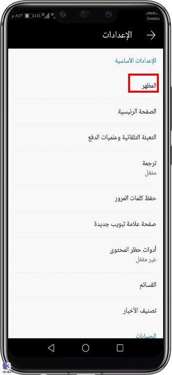 تفعيل الوضع المظلم في متصفح مايكروسوفت ايدج نسخة الهاتف 4