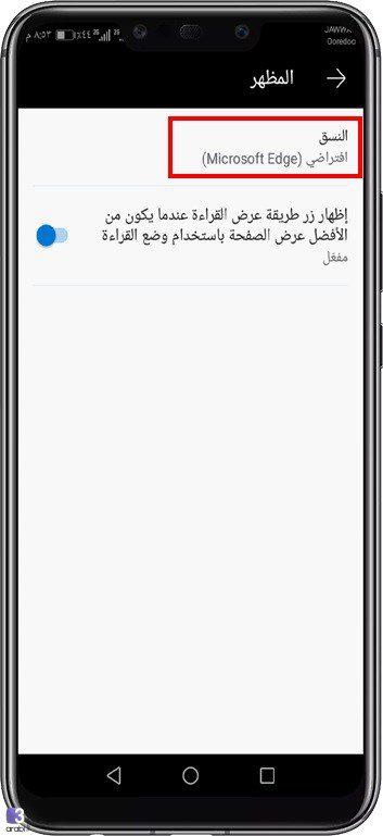 تفعيل الوضع المظلم في متصفح مايكروسوفت ايدج نسخة الهاتف 5
