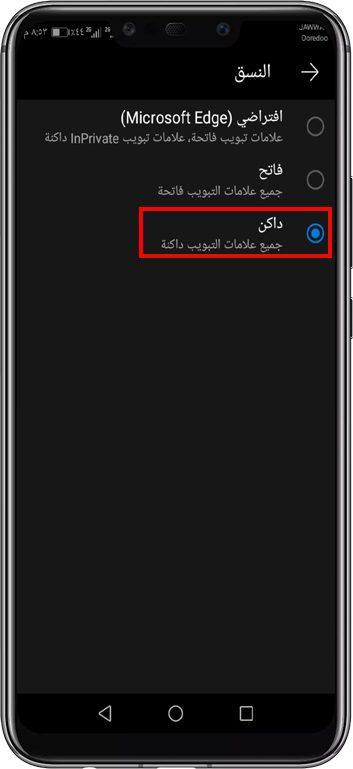 تفعيل الوضع المظلم في متصفح مايكروسوفت ايدج نسخة الهاتف 6