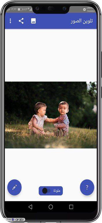 تلوين الصور 5