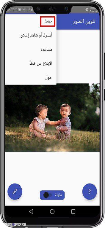 تلوين الصور 6