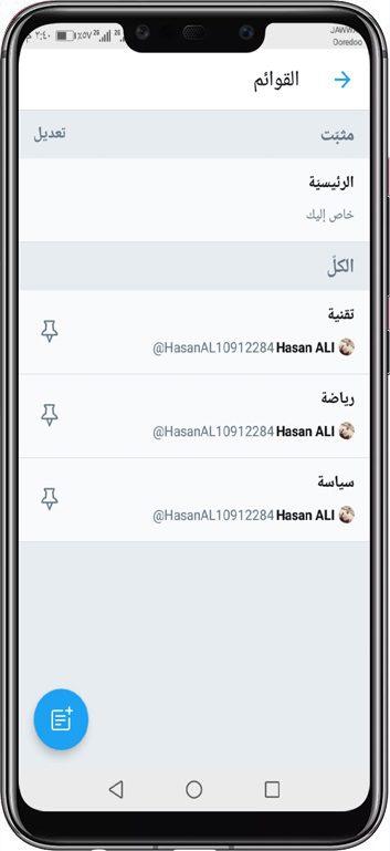 تويتر 3